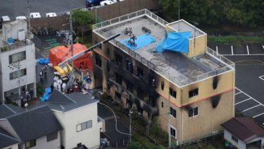 京都のアニメ制作会社、放火による火災で33人が死亡。救済クラウドファンディングがスタート