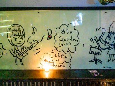 奈良美智が10年前に描いたバーの壁のドローイングの価値は、約5万ドル