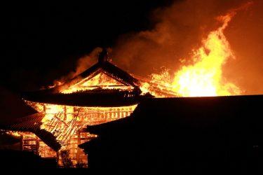 世界遺産の首里城で火災。正殿を含む 7棟が焼失
