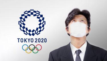 東京オリンピックは予定通りに開催?
