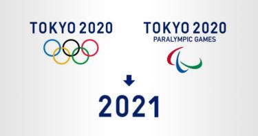 東京オリンピックが2021年夏に延期が決定