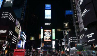 タイムズスクエアのビルボードの明かりが消えた