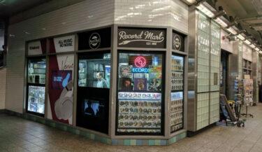 マンハッタン最古のレコード店「レコード・マート」が閉鎖