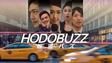 NY発の日本人チームによる、鋭い視点で報道のあり方に迫る海外ドラマ「報道バズ」が遂に米英国で配信スタート