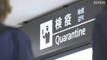 日本への入国には、出国前72時間以内の検査証明の提出が必要になる