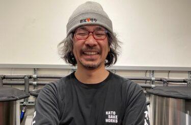 【インタビュー】加藤 忍 (Kato Sake Works オーナー/杜氏)